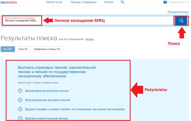 """Госуслуги записаться в МФЦ (Мои документы"""")"""