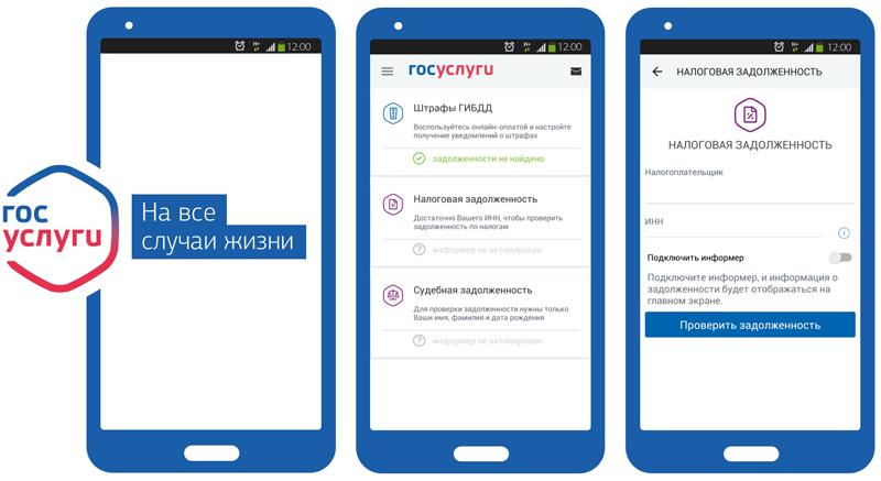 Как войти на портал Госуслуг с телефона в приложение