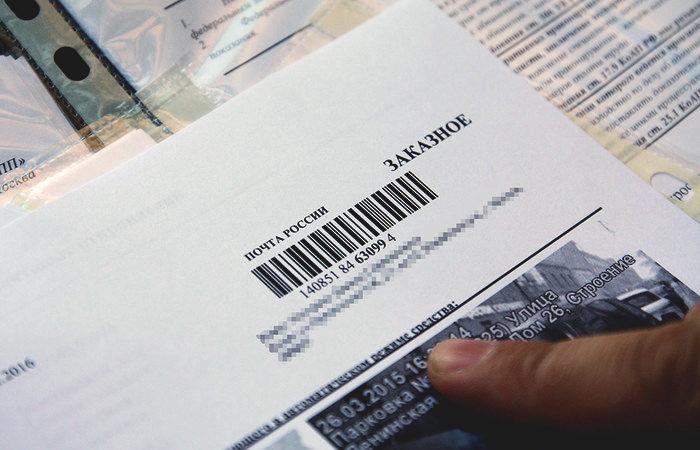 Как получить и отправить заказное письмо через Госуслуги