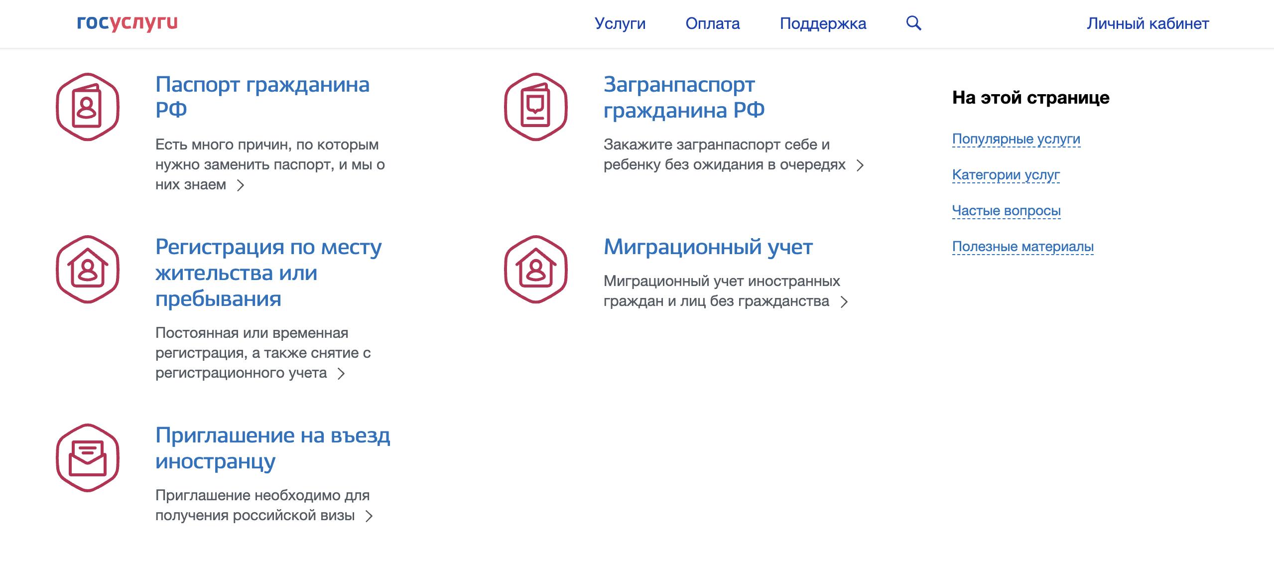 Как через Госуслуг оплатить замену паспорта РФ