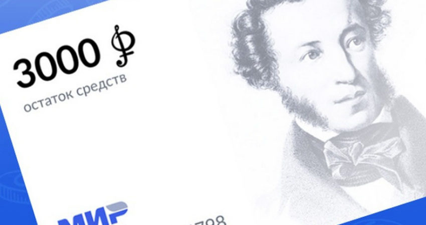 Как оформить Пушкинскую карту студенту на Госуслугах