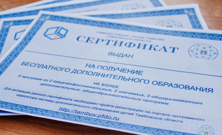 Как через Госуслуги получить Сертификат дополнительного образования