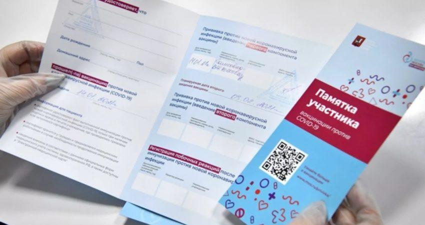 Как узнать номер сертификата о вакцинации (Covid-19) на Госуслугах
