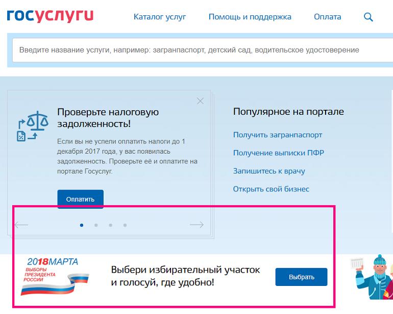 Как получить открепительное удостоверение для голосования через сайт Госуслуги