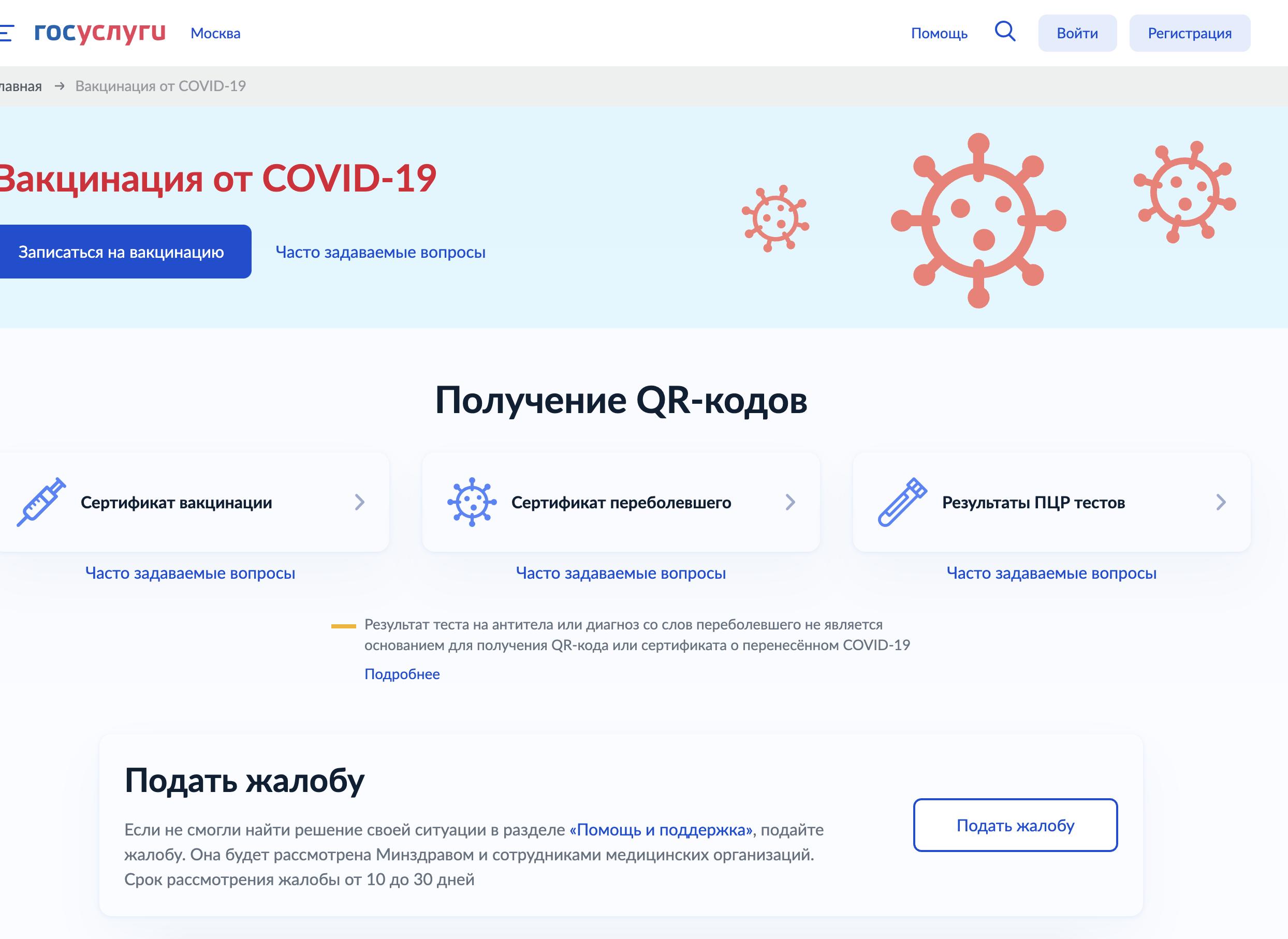 Как узнать на госуслугах результаты теста на Covid-19
